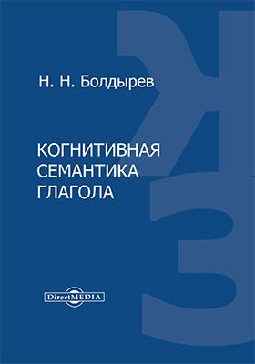 Когнитивная семантика глагола : сборник статей: сборник научных трудов