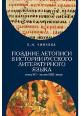 Поздние летописи в истории русского литературного языка: конец XVI – начало XVIII веков