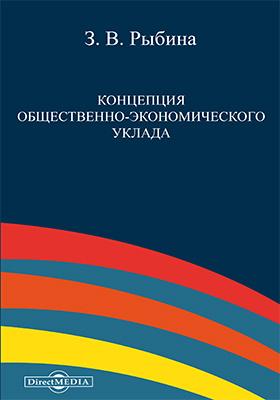 Концепция общественно-экономического уклада: монография