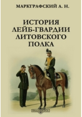 История Лейб-гвардии Литовского полка: монография