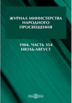 Журнал Министерства Народного Просвещения, Ч. 354. Июль-август