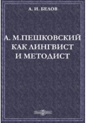 А. М. Пешковский как лингвист и методист