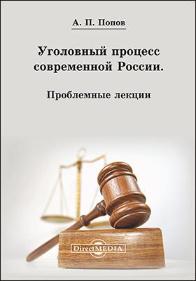 Уголовный процесс современной России : проблемные лекции: учебное пособие