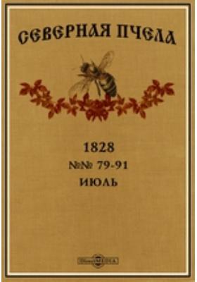 Северная пчела: журнал. 1828. №№ 79-91, Июль