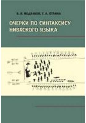 Очерки по синтаксису нивхского языка