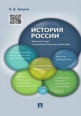История России : краткий курс: учебное пособие