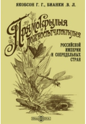 Прямокрылые и ложносетчатокрылые Российской Империи и сопредельных стран