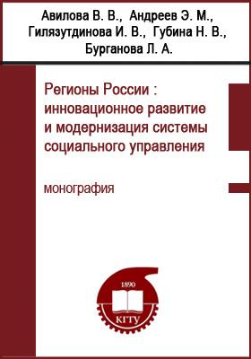 Регионы России : инновационное развитие и модернизация системы социального управления: монография