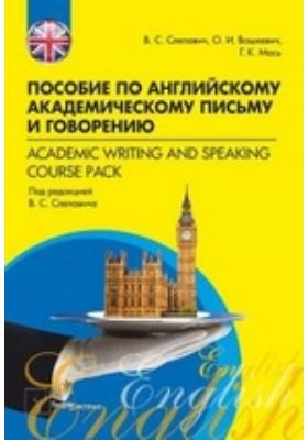 Пособие по английскому академическому письму и говорению = Academ ic W riting and Speaking Course Pack: учебное пособие