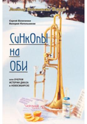 Синкопы на Оби, или очерки истории джаза в Новосибирске
