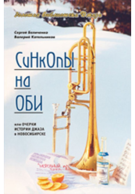 Синкопы на Оби, или очерки истории джаза в Новосибирске: публицистика
