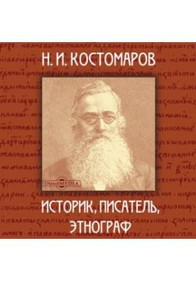 Н.И. Костомаров: историк, писатель, этнограф