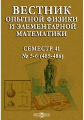 Вестник опытной физики и элементарной математики : Семестр 41: журнал. 1909. №№ 5-6 (485-486)