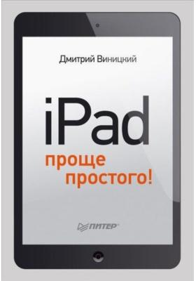 iPad — проще простого!