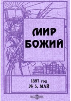 Мир Божий год: журнал. 1897. № 5, Май