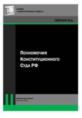 Полномочия Конституционного Суда РФ: духовно-просветительское издание