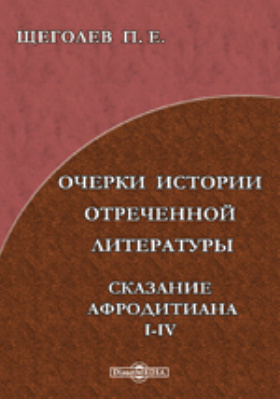 Очерки истории отреченной литературы. Сказание Афродитиана. I-IV