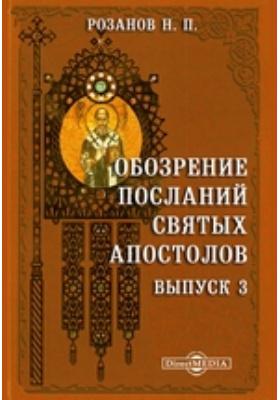Обозрение посланий Святых Апостолов