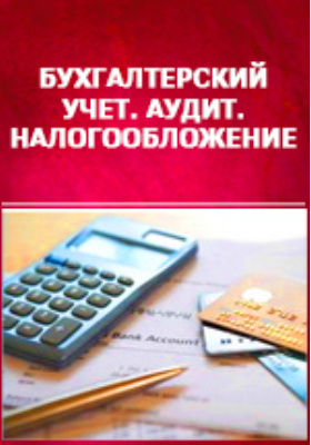 Бухгалтерский учет заработной платы и экономический анализ расчетов с персоналом: монография