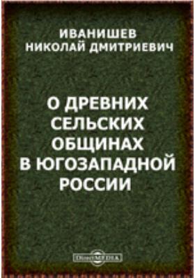 О древних сельских общинах в Юго-западной России