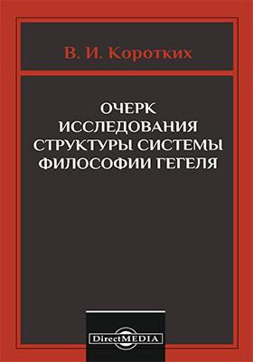 Очерк исследования структуры системы философии Гегеля: монография