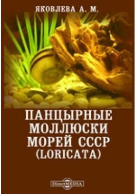 Панцырные моллюски морей СССР (Loricata)