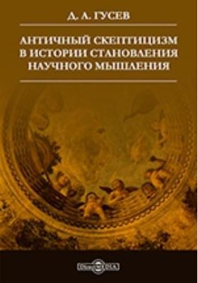 Античный скептицизм в истории становления научного мышления: монография