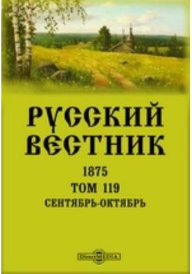 Русский Вестник. 1875. Т. 119, Сентябрь-октябрь