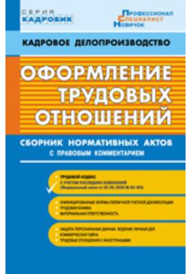 Оформление трудовых отношений : Сборник нормативных актов с правовым комментарием