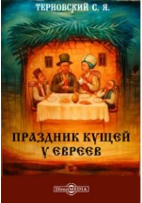 Праздник кущей у евреев