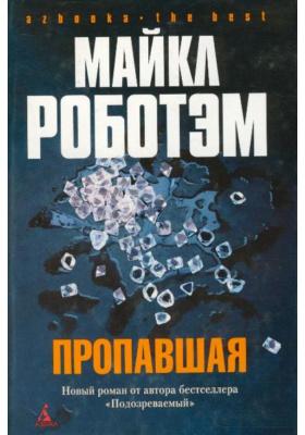 Пропавшая = Lost : Роман