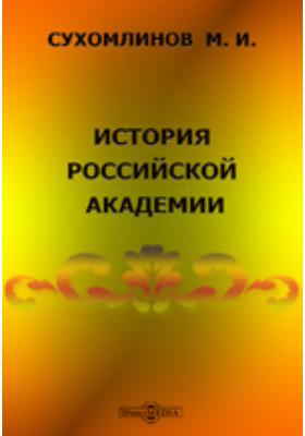 История Российской академии наук. Вып. 1
