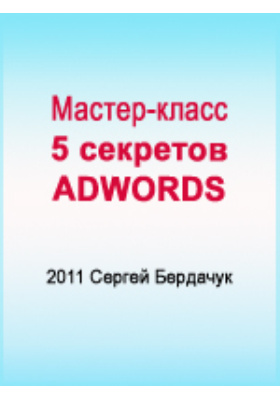 Мастер-класс. 5 секретов Adwords