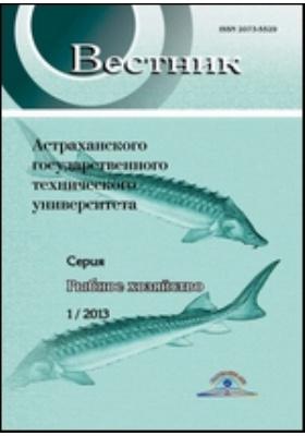 Вестник Астраханского государственного технического университета. Серия: Рыбное хозяйство. 2013. № 1