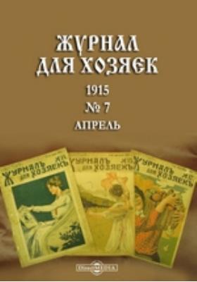 Журнал для хозяек: газета. 1915. № 7. Апрель