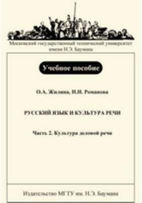 Русский язык и культура речи: учебное пособие : в 3-х ч., Ч. 2. Культура деловой речи