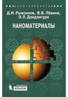 Наноматериалы: учебное пособие