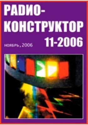 Радиоконструктор. 2006. № 11