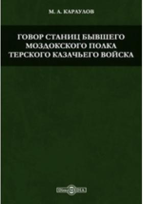 Говор станиц бывшего Моздокского полка Терского казачьего войска: статьи и доклады