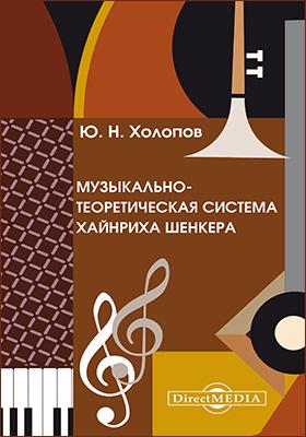 Музыкально-теоретическая система Хайнриха Шенкера: монография