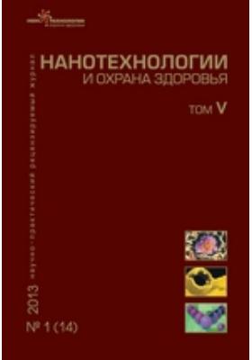 Нанотехнологии и охрана здоровья: журнал. 2013. Т. V, № 1(14)
