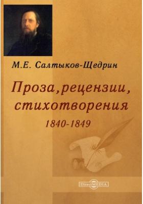 Проза, рецензии, стихотворения 1840-1849: публицистика
