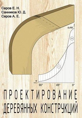 Проектирование деревянных конструкций: учебное пособие