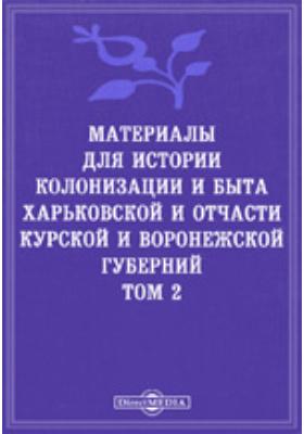 Материалы для истории колонизации и быта Харьковской и отчасти Курской и Воронежской губерний. Т. 2