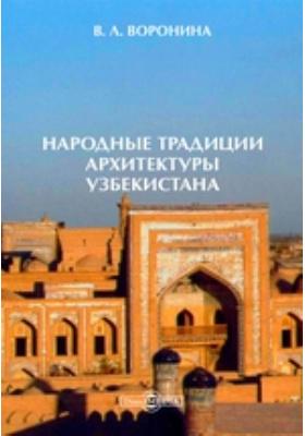 Народные традиции архитектуры Узбекистана