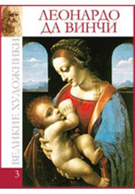 Т. 3. Леонардо да Винчи