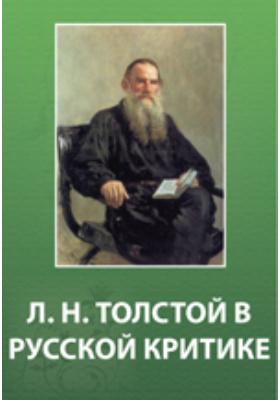 Л.Н. Толстой в русской критике