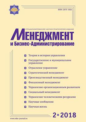 Менеджмент и Бизнес-Администрирование: журнал. 2018. № 2