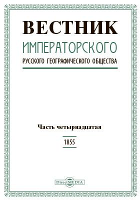 Вестник Императорского Русского географического общества. 1855, Ч. 14