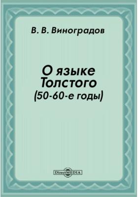 О языке Толстого: (50-60-е годы) : М.: Изд-во АН СССР, 1939